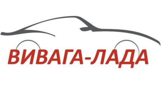 ВиВаГа-Лада, Петропавловск, ул. Володарского, 83