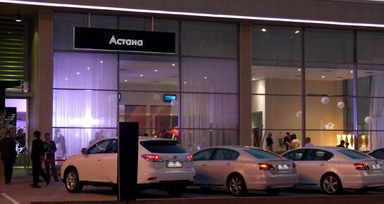 Lexus Astana, Астана, пр. Кабанбай батыра, 37