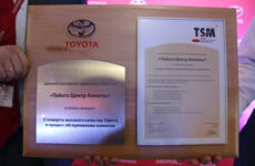 «Тойота Центр Алматы»: новые стандарты сервиса