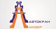 Автокран Лидер, Алматы, мкр. Атырау, дом 159, ТЦ Табыс, оф. 8-9