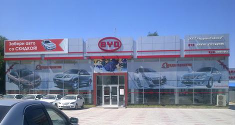 Автосалон BYD, Алматы, 17 км трассы Алматы – Бишкек