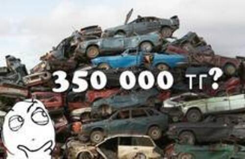 За утилизацию машины будут давать до 350 тысяч тенге
