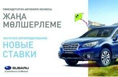 Льготное автокредитование SUBARU. Новые ставки!