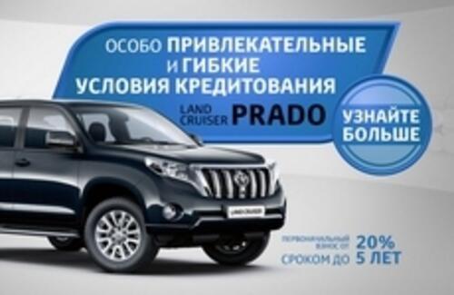 Выгодные условия кредитования Land Cruiser Prado