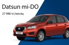 Datsun mi-DO 27 986 тг./месяц