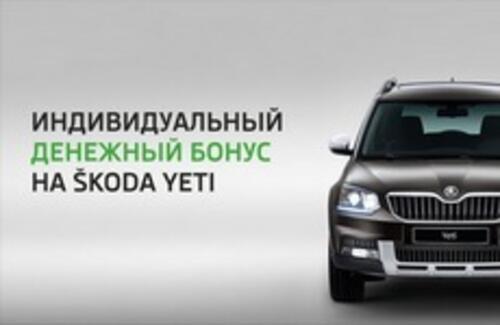 Индивидуальный денежный бонус на ŠKODA Yeti