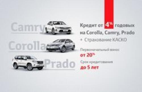 Кредит на Prado, Camry, Corolla от 4%