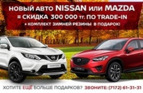 Осенний марафон подарков в Автомире!
