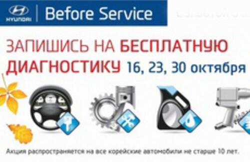 Before Service. Бесплатная диагностика автомобиля!