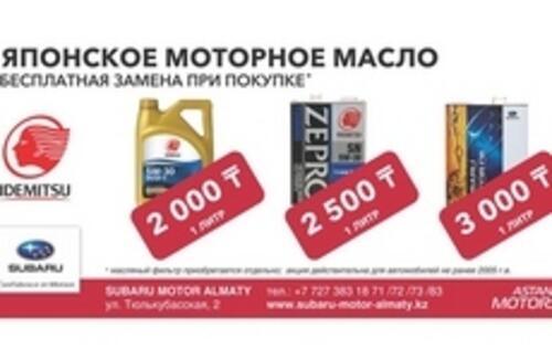 Моторное масло, которое дает больше!