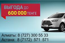 Автомобили JAC c выгодой до 600 000 тг!!!