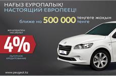 Спешите! До минус 500 000 тенге на новые автомобили Peugeot!