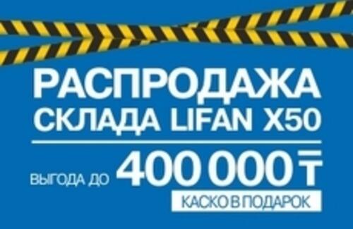 Распродажа склада LIFAN X50!