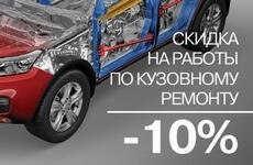 -10% на работы по кузовному ремонту