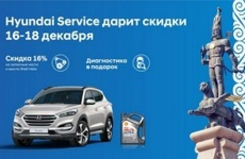 Hyundai Service дарит скидки 16-18 декабря