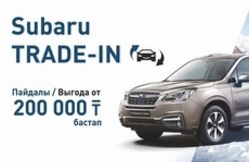 «Subaru Trade-in» с выгодой от 200 000 тенге