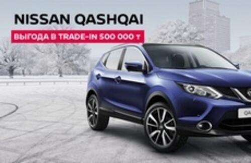 Nissan Qashqai с выгодой до 500 000 тенге