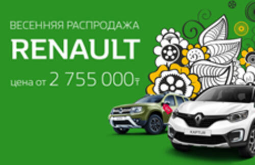 Распродажа Renault 2016 года!