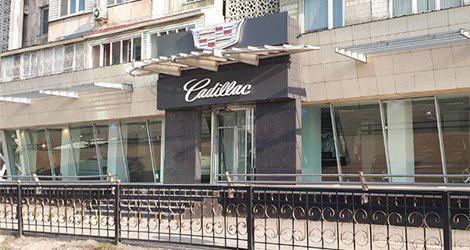 Cadillac Almaty, Алматы, мкр. Коктем 3, 17 (Сатпаева район развязки)