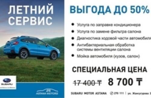 Летняя сервисная акция для пост гарантийных автомобилей!