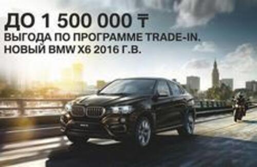 BMW X6 с выгодой до 1 500 000 тенге
