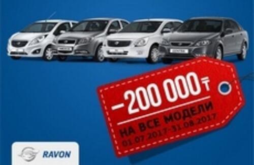 Мы снизили цены на все модели автомобилей RAVON