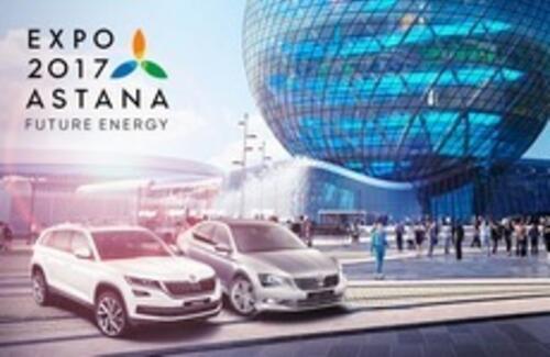 ŠKODA презентовала долгожданные новинки на ЭКСПО-2017 в Астане