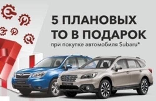 Выгодное приобретение от ТОО «Subaru Motor Almaty»!