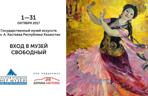 Мы верим в искусство Казахстана!