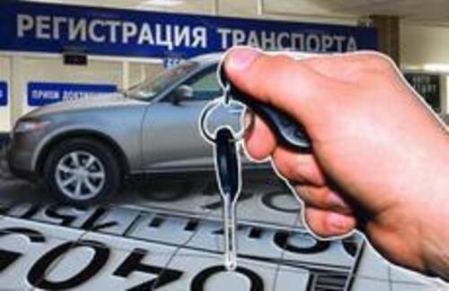 Время регистрации авто сократится до 20 минут