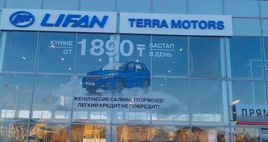 Terra-Motors, Астана, Кургальжинское шоссе, 7 Б