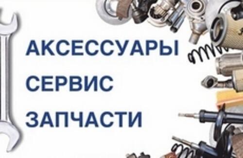 Рассрочка на сервис и запасные части/аксессуары 0%