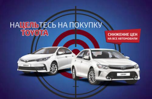 НаЦЕЛЬтесь на покупку Toyota!