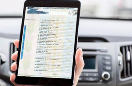 С 1 июля в Казахстане заработают электронные автопаспорта