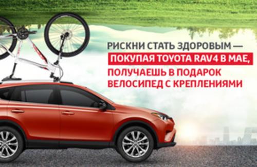Купи Toyota RAV-4 и получи в подарок велосипед с креплениями