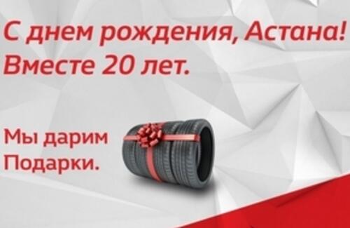 С Днем Рождения, Астана! Вместе 20 лет.