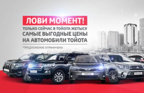 Лови момент! Самые выгодные цены на автомобили Тойота