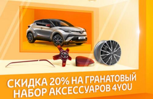 Набор аксессуаров Toyota С-HR