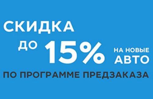 Скидки на новые автомобили до 15%