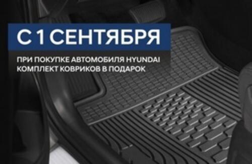 При покупке автомобиля Hyundai комплект ковриков в подарок