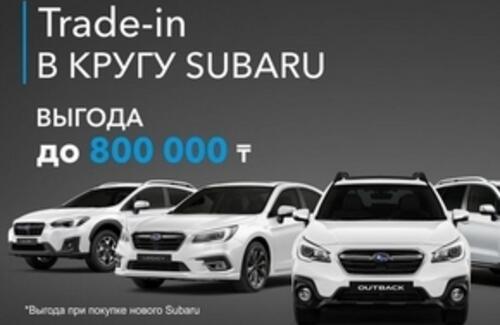 Программа Trade-in «В кругу Subaru»