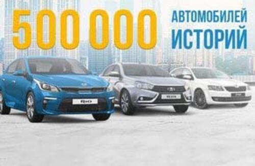 500 000 автомобилей 500 000 историй