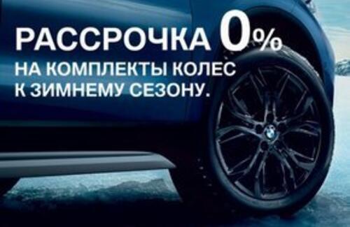 Рассрочка 0% на зимние колеса