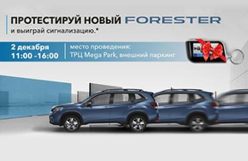 Протестируй новый Forester и выиграй сигнализацию от Subaru Motor Almaty