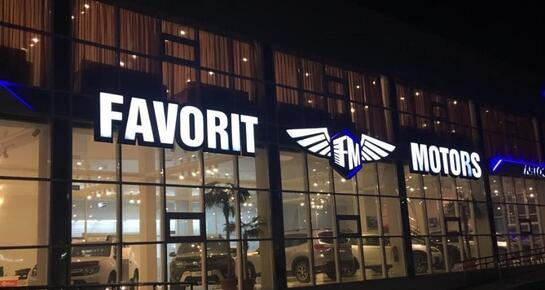 Favorit Motors, Кокшетау, ул. Мира, 22 Б