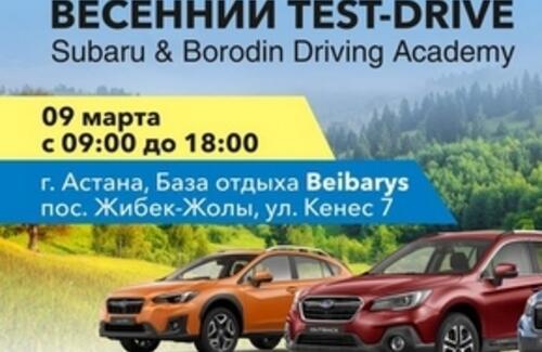 Весенний test-drive «Subaru & Borodin Driving Academy»