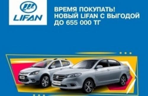Время покупать! Новый Lifan с выгодой до 655 000 тг!