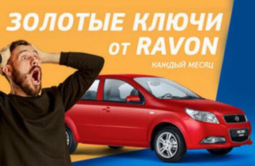 RAVON расширяет дилерскую сеть