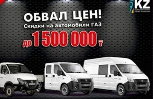 Теперь автомобили ГАЗ можно купить с выгодой до 1 500 000 тенге