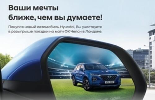 Покупай Hyundai и отправляйся в Лондон!